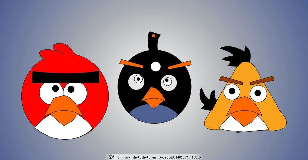 愤怒怒的小鸟 颜色 小鸟 渐变 色彩 图形 卡通设计 广告设计 矢量 cdr