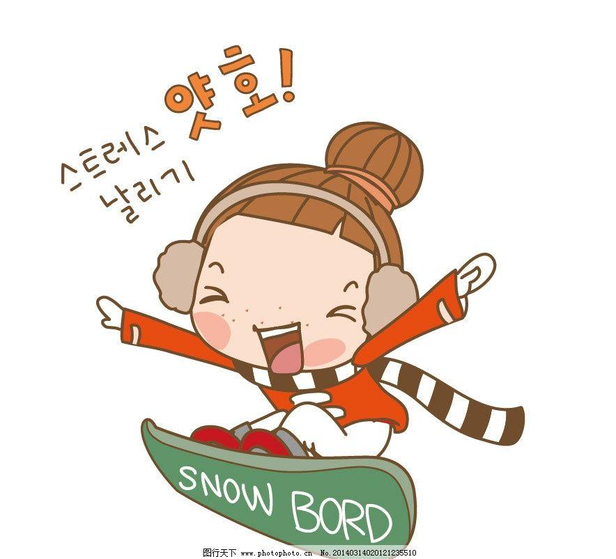 卡通儿童 儿童插画 音乐 听音乐 滑雪 卡通女孩 卡通人物 女孩 儿童图片