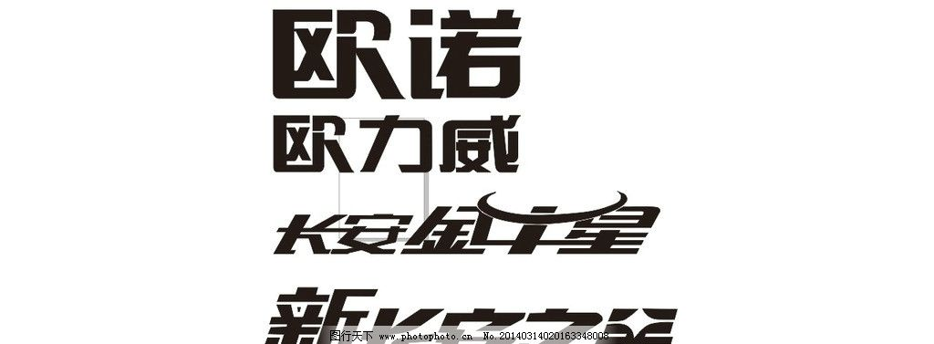 长安车名 车名 名字 logo 汽车 长安 标志 其他 标识标志图标 矢量