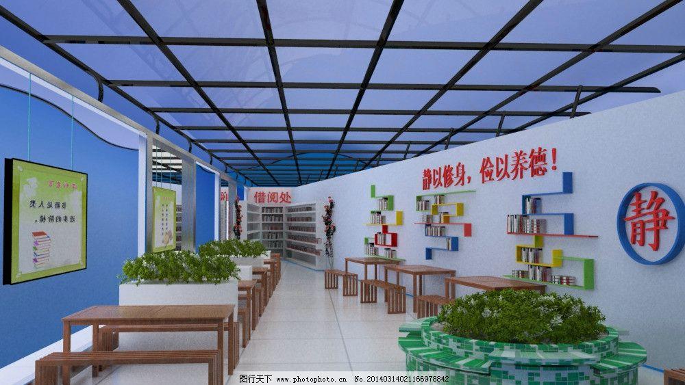 教职工之家 室内设计 展厅 学校 职工之家 休息室 室内模型 3d设计