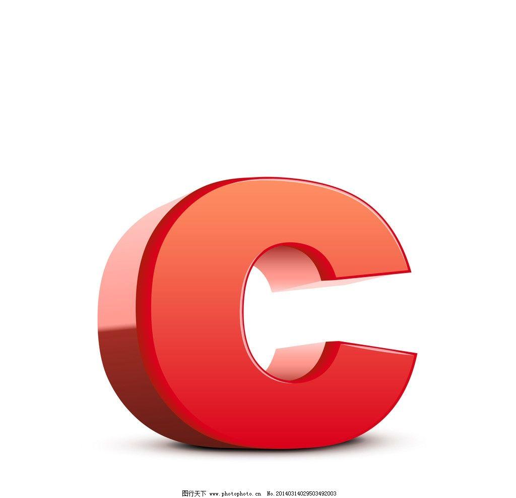 3d字母 立体 三维字母 英文字母 拼音 质感 立体字母 字母设计