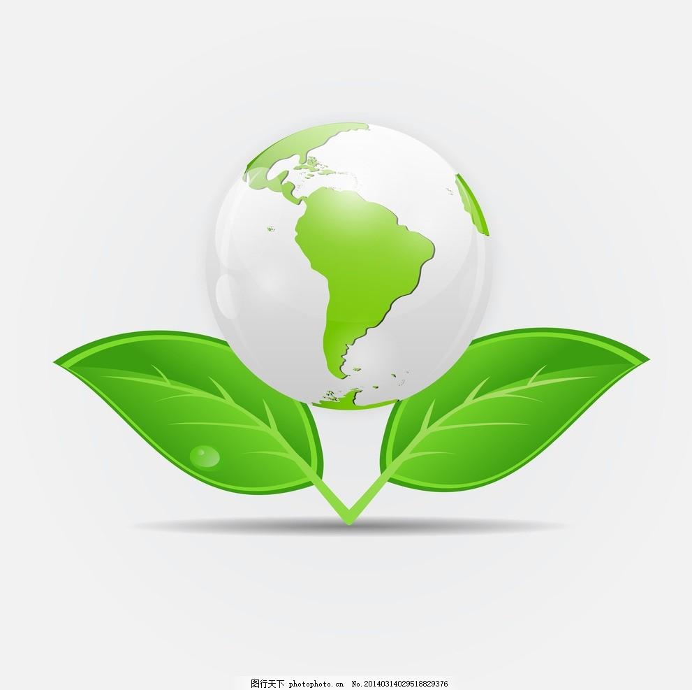 绿叶地球 绿叶 树叶 叶子 地球 图标 标志 创意设计 水珠 自然 符号