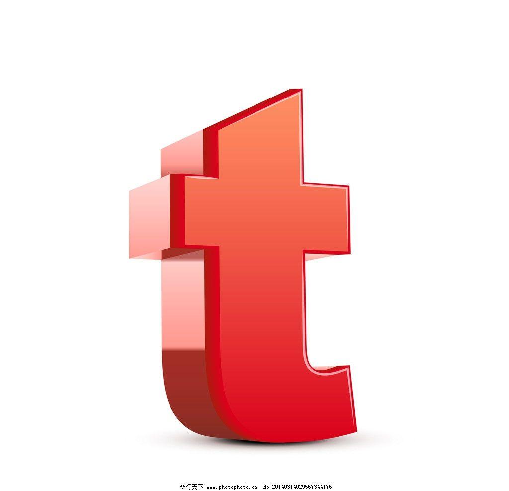3d字母 3d 字母 立体 三维字母 英文字母 拼音 3d红色字母 质感 立