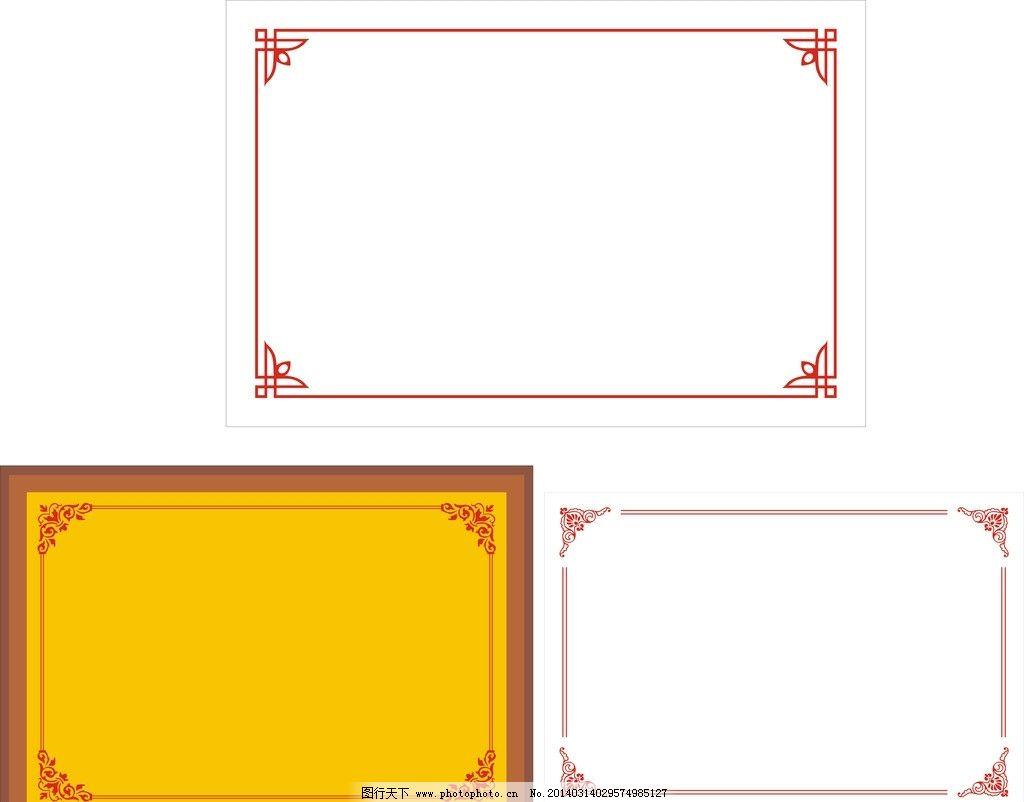 边框 红木花边 钛金牌花边 简单 线条粗细适中 比例合适 广告设计
