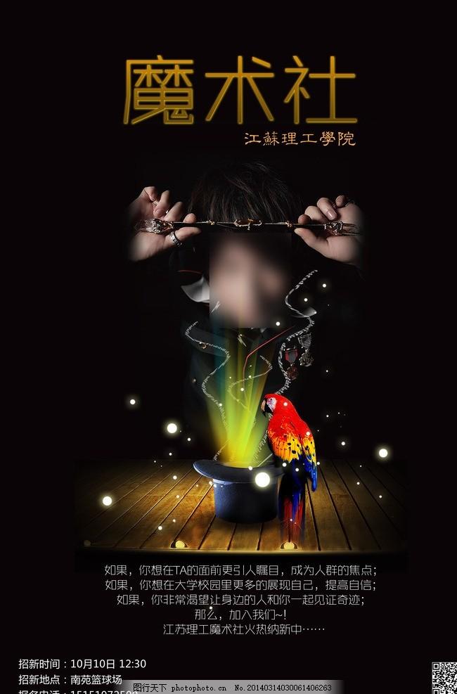魔术社招新 魔幻 海报 广告设计模板 源文件