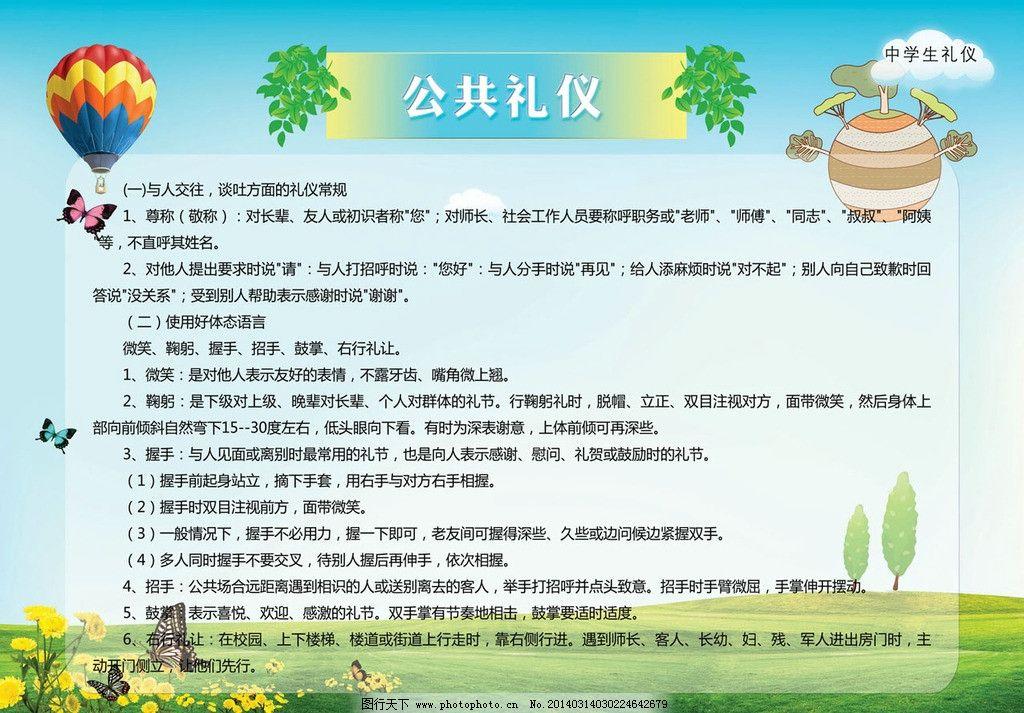 中学生公共礼仪 文明礼仪 校园文化 清新展板 热气球 绿树 蓝天白云