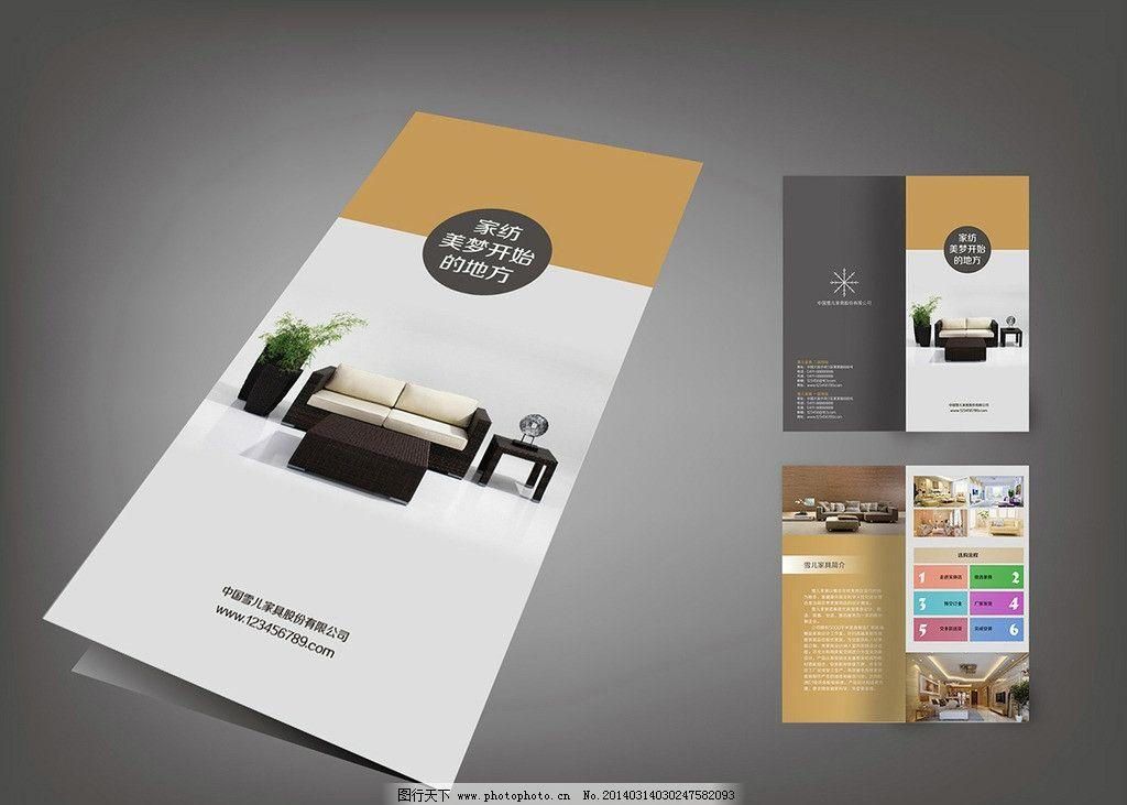 家具双折页图片_展板模板