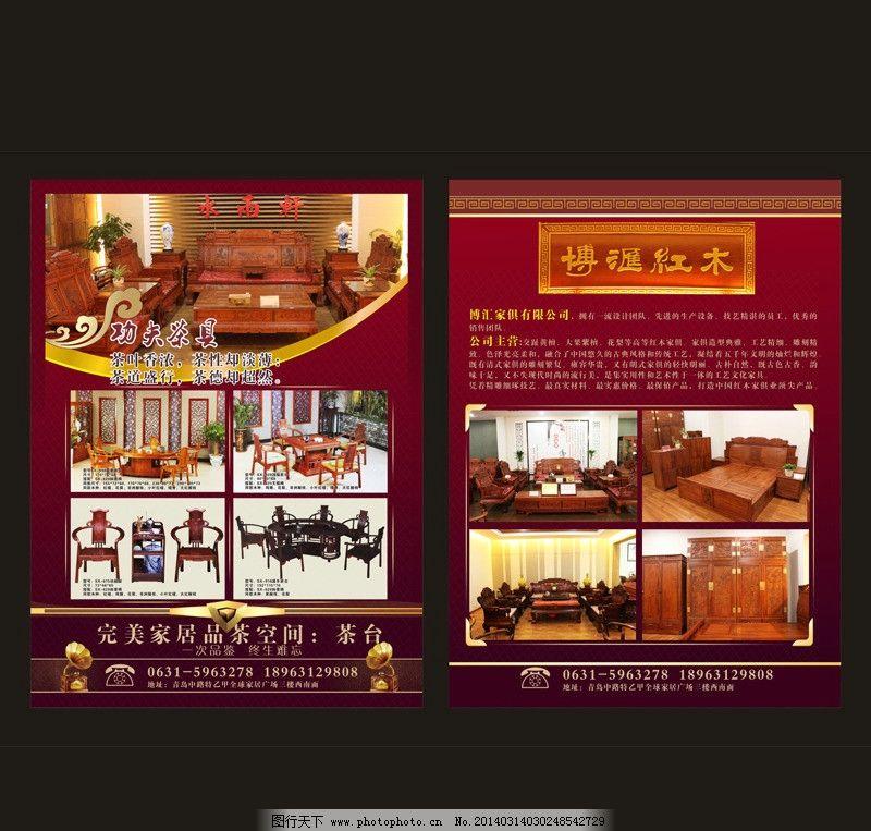 红木家具宣传单图片_展板模板_广告设计_图行天下图库
