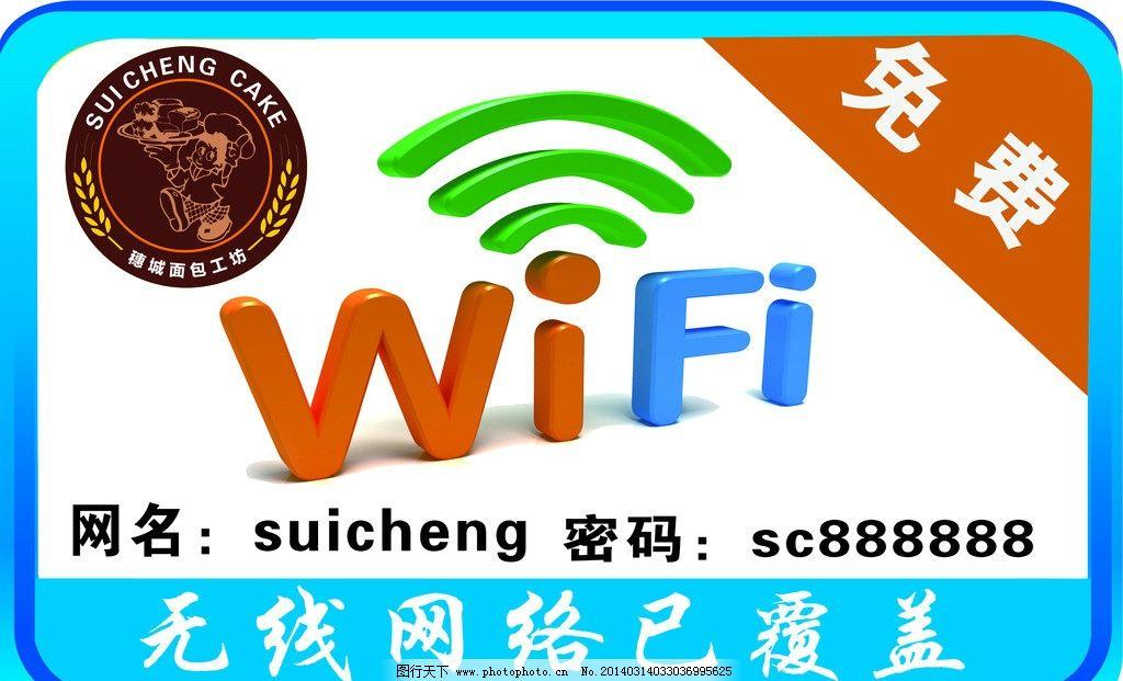 免费wifi图片
