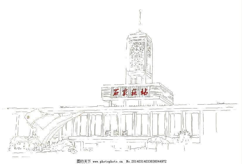 手绘石家庄火车站图片