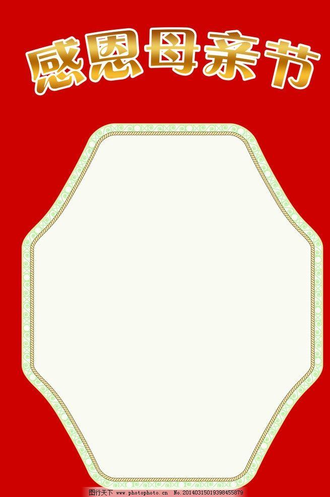 母亲节 红色模板 母亲节展板 黄色边框 大气展板 大气海报 节日素材