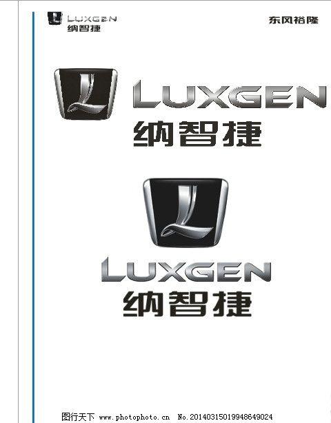 纳智捷标志 纳智捷 汽车标志 logo 东风裕隆 luxgen 企业logo标志