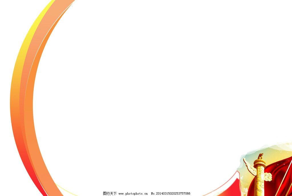 中华表 彩带 节日 庆祝 边框 背景底纹 底纹边框 设计 300dpi jpg