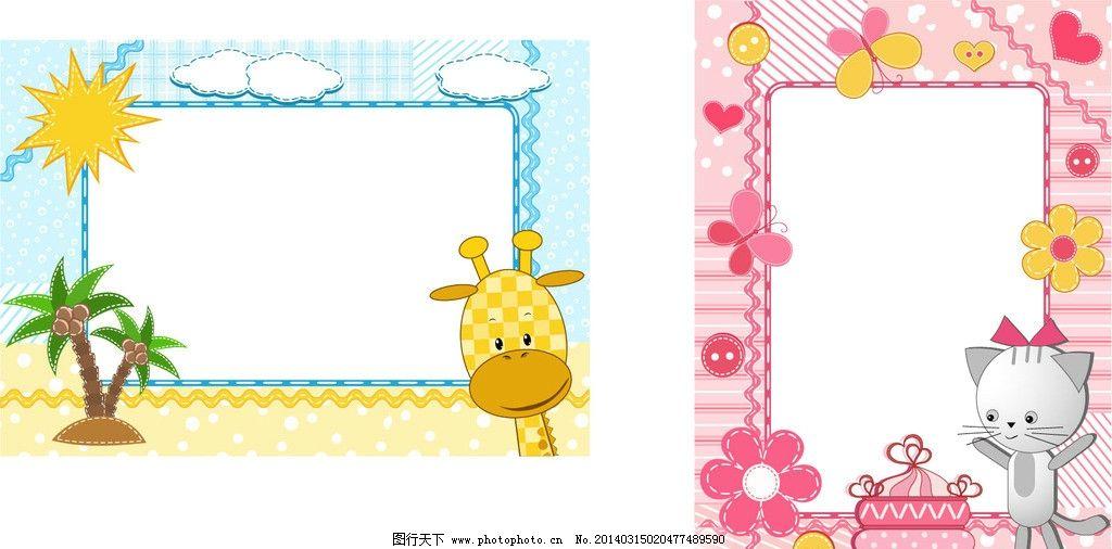 照片画框 儿童照片画框 儿童可爱照片画框 卡通可爱画框 儿童画框