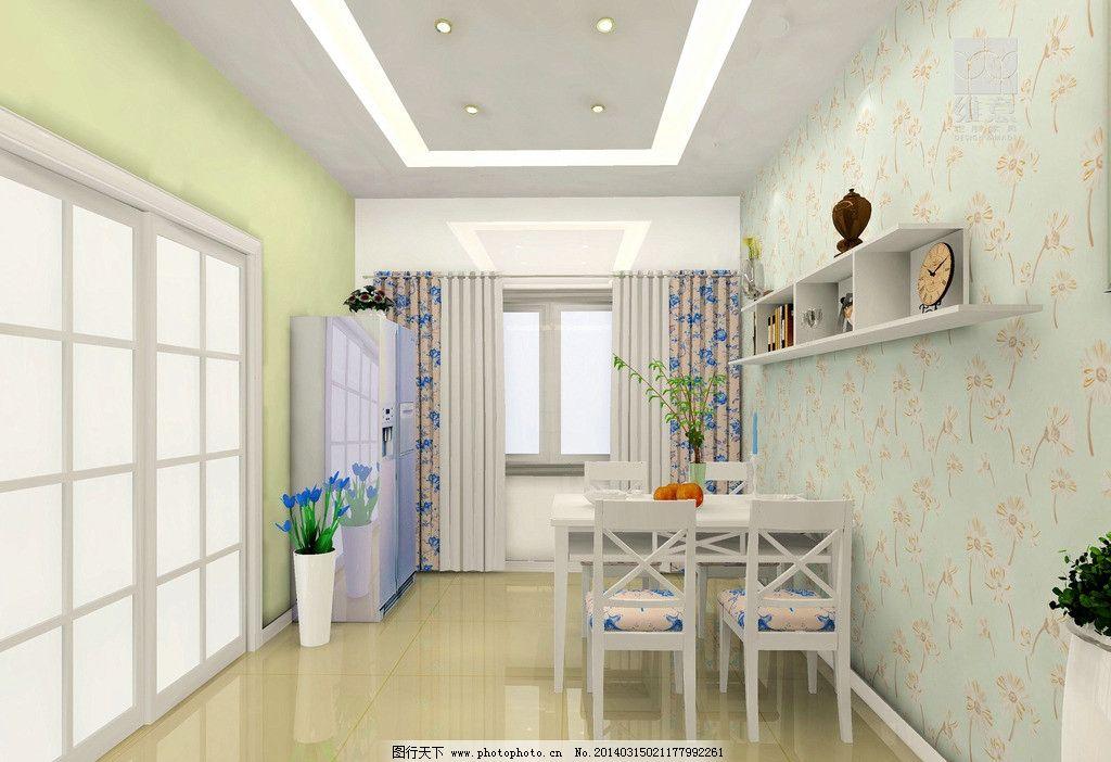 家装设计 餐厅 餐椅 餐桌 吊柜 吊顶 冰箱 效果图