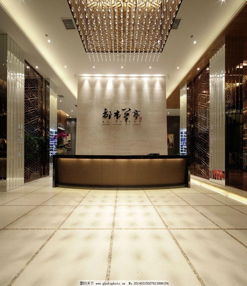 酒店大厅 酒店 大堂 奢华 吊灯 前台 室内设计 环境设计 设计 72dpi