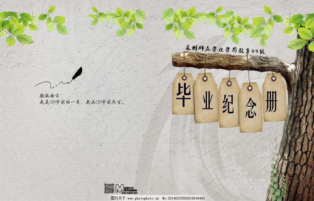 纪念册封面 毕业素材 青春纪念册 画册设计 广告设计模板 源文件 300