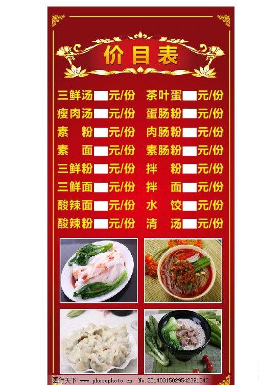 价目表 菜单 肠粉店价目表 餐馆价目表矢量素材 餐馆价目表模板下载