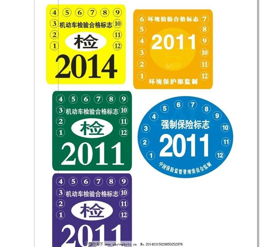 年检标志 标志 年检 汽车 方形 保险 vi设计 广告设计 矢量 cdr