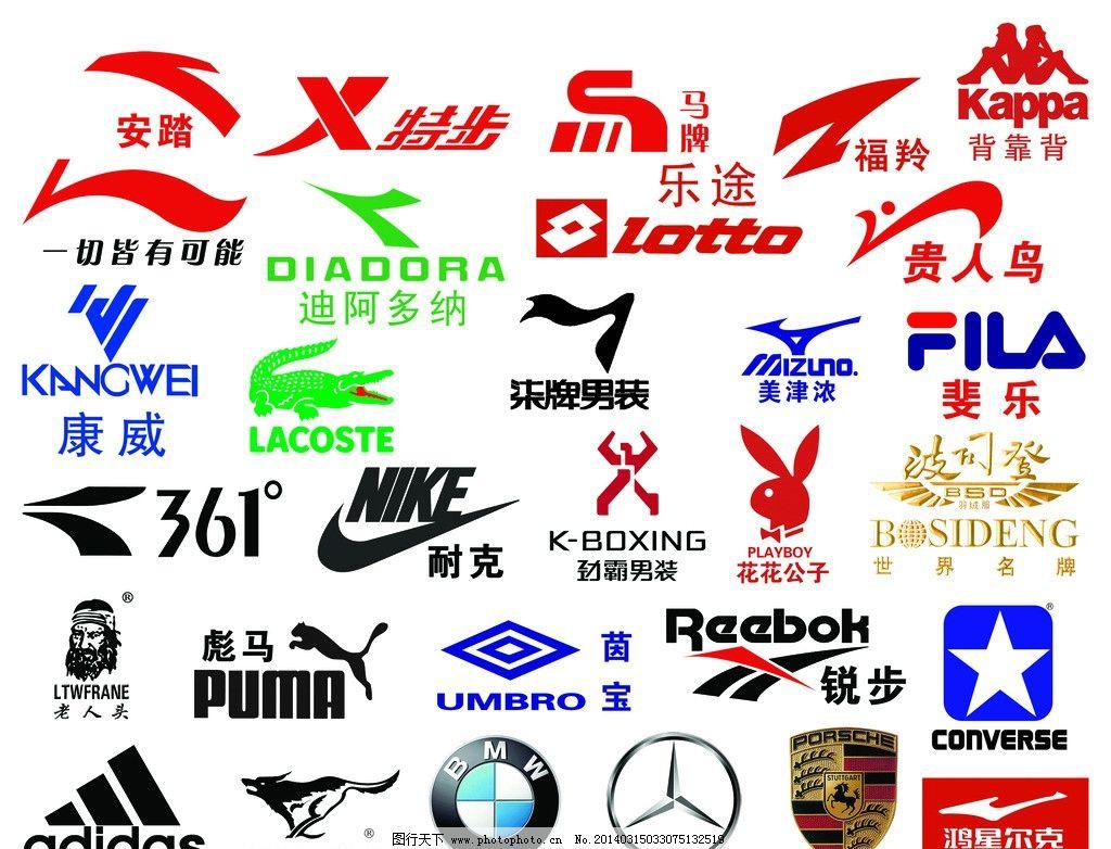 这是什么鞋的商标图片