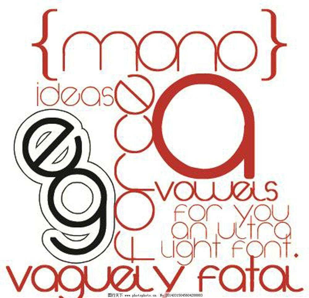 经典英文字体 英文艺术字 拼音 拼音字母 字母设计 艺术字母 英文签名