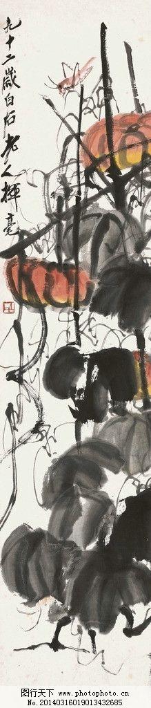齐白石 南瓜蚱蜢 设计 文化艺术 国画 南瓜 蚱蜢 绘画书法 400dpi jpg