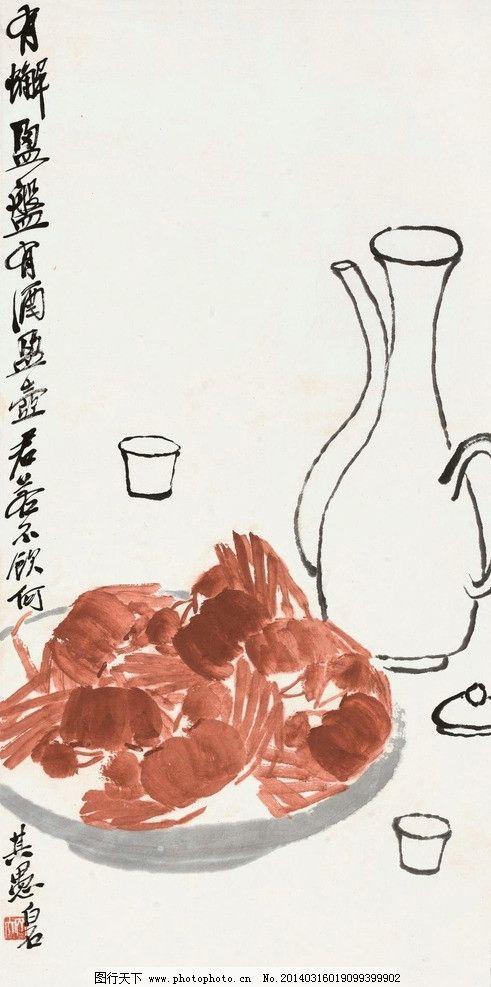齐白石 酒蟹图 文化艺术 国画 螃蟹 饮酒 绘画书法