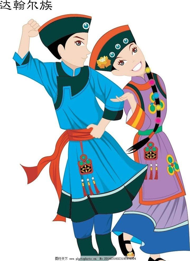卡通少数民族礼节