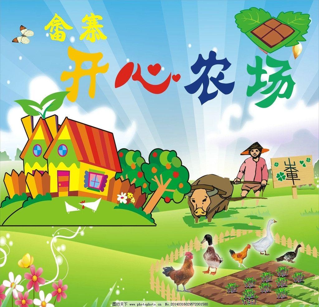 开心农场 农场 儿童 可爱 绿色 环保 幼儿园 广告设计 矢量 cdr