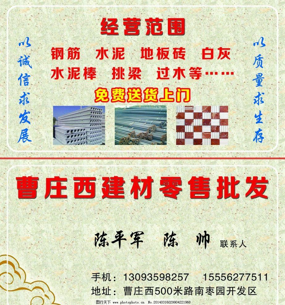 建材名片 钢筋 楼板 地板砖 装潢材料 广告设计模板 源文件