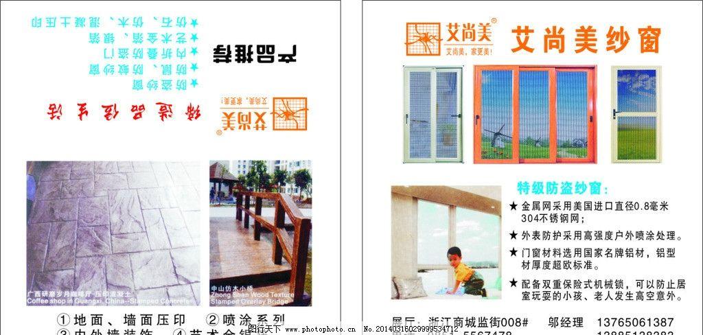 折叠名片 名片 窗 艾尚美 艾尚美纱窗 名片卡片 广告设计 矢量 cdr