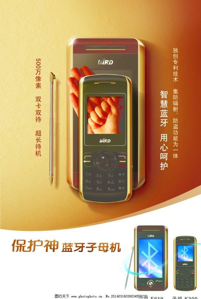 手机广告 手机宣传单 手机设计 手机排版设计 手机广告位 广告设计