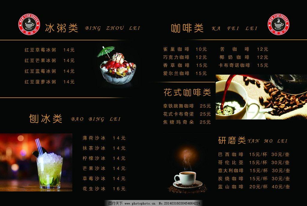 夜店酒水单 高档酒水单 冰糕 咖啡 花式咖啡 刨冰 酒吧酒水单 菜单
