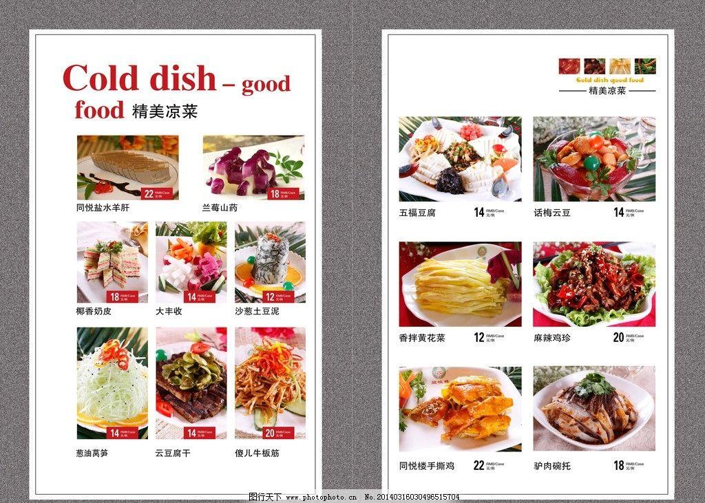 菜谱 菜单 酒店菜单 宾馆菜单 高端菜单 高档菜单 菜单菜谱 经典菜谱