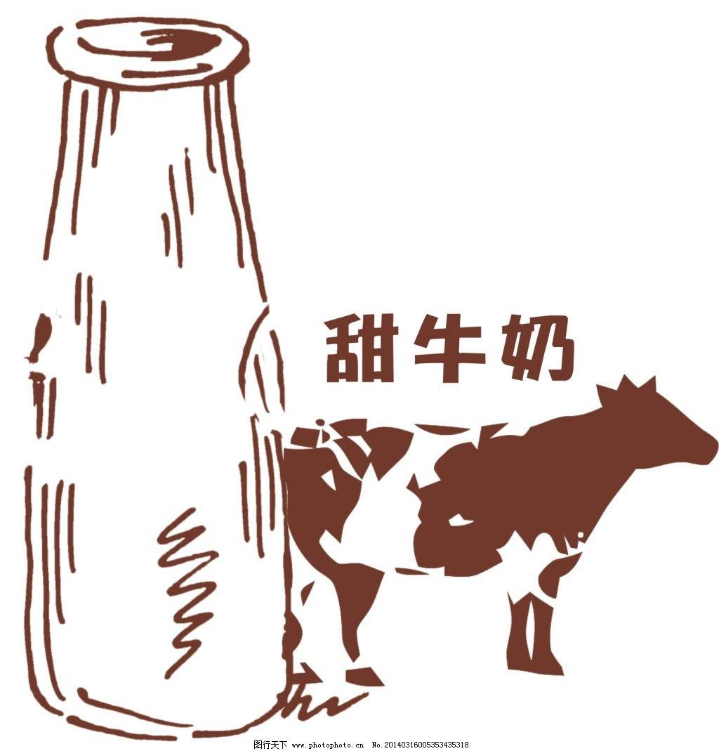 甜牛奶 甜牛奶免费下载 创意 奶牛 牛奶瓶 矢量图 广告设计