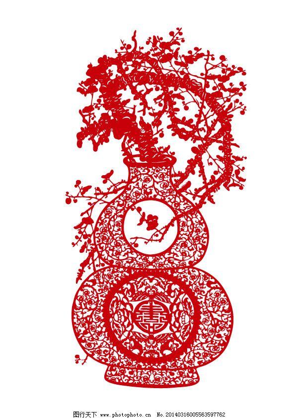 中华艺术剪纸花瓶图案