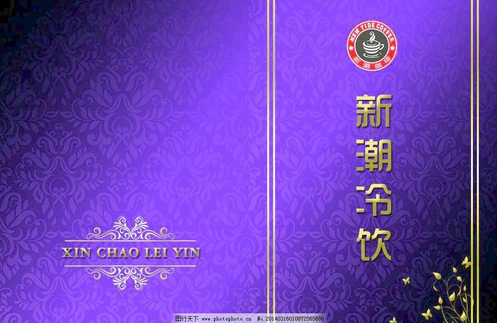 酒吧酒水单 冷饮 咖啡厅封面 高档菜谱 紫色 金字 新潮冷饮 欧式封面