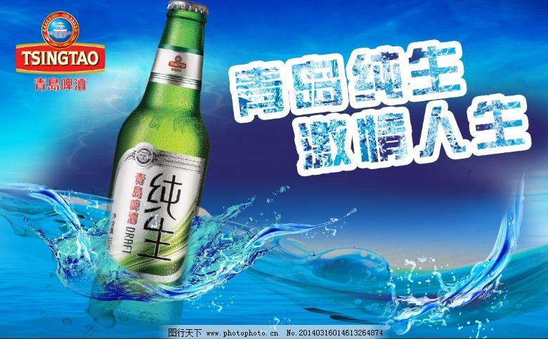 青岛纯生 青岛纯生免费下载 青岛啤酒 激情人生 原创设计 其他原创