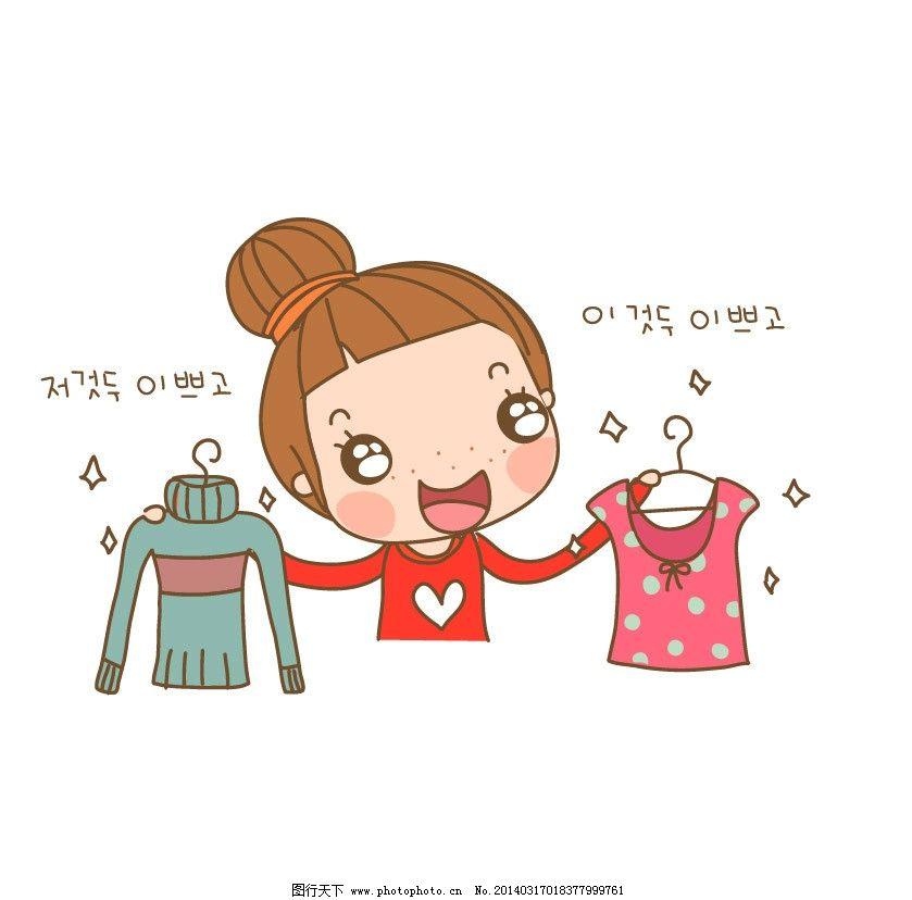 卡通儿童 选衣服 购物 买衣服 卡通女孩 卡通人物 插画 创意