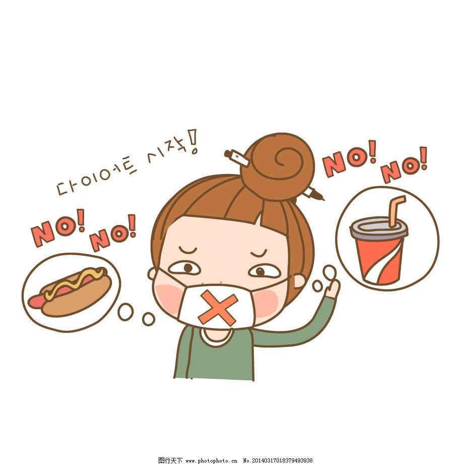 卡通儿童 禁食 减肥 卡通女孩 卡通人物 女孩 儿童 卡通 插画 创意