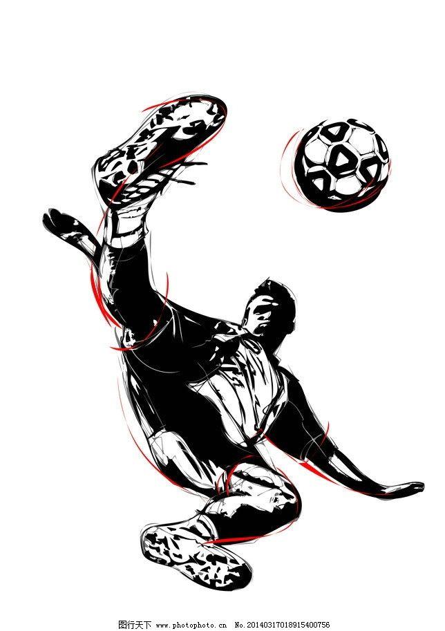 足球运动员 水墨 踢足球 体育 世界杯 足球比赛 剪影 手绘 矢量