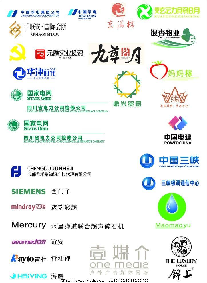 公司logo 华电 三峡 国家电网 锦上 银杏物业 各个公司logo 企业logo