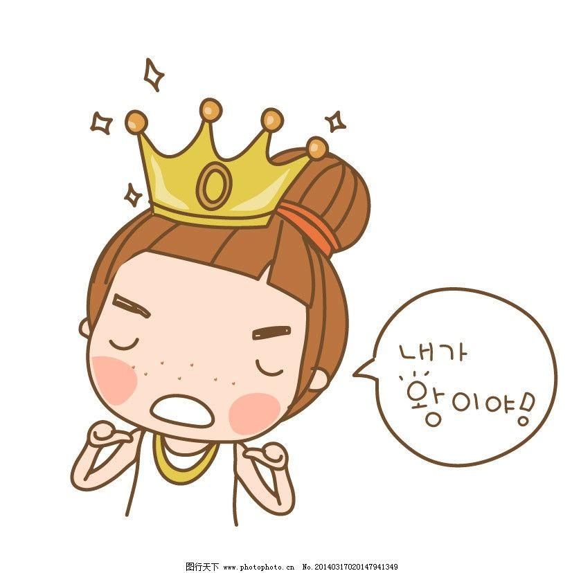 卡通儿童 皇冠 卡通女孩 卡通人物 女孩 儿童 卡通 插画 创意 卡通