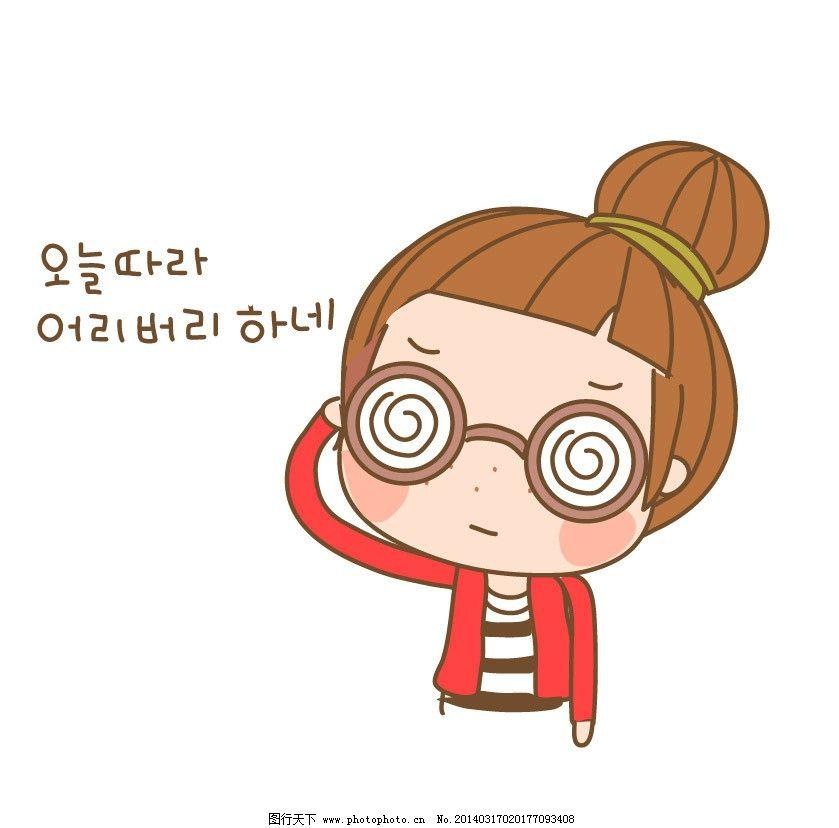 卡通儿童 眼晕 头晕 卡通女孩 卡通人物 插画 创意 卡通插画