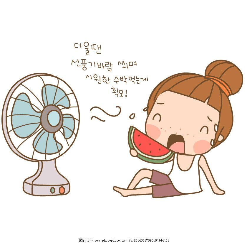 卡通儿童 夏天 吹电风扇 吃西瓜 天热 卡通女孩 卡通人物 插画