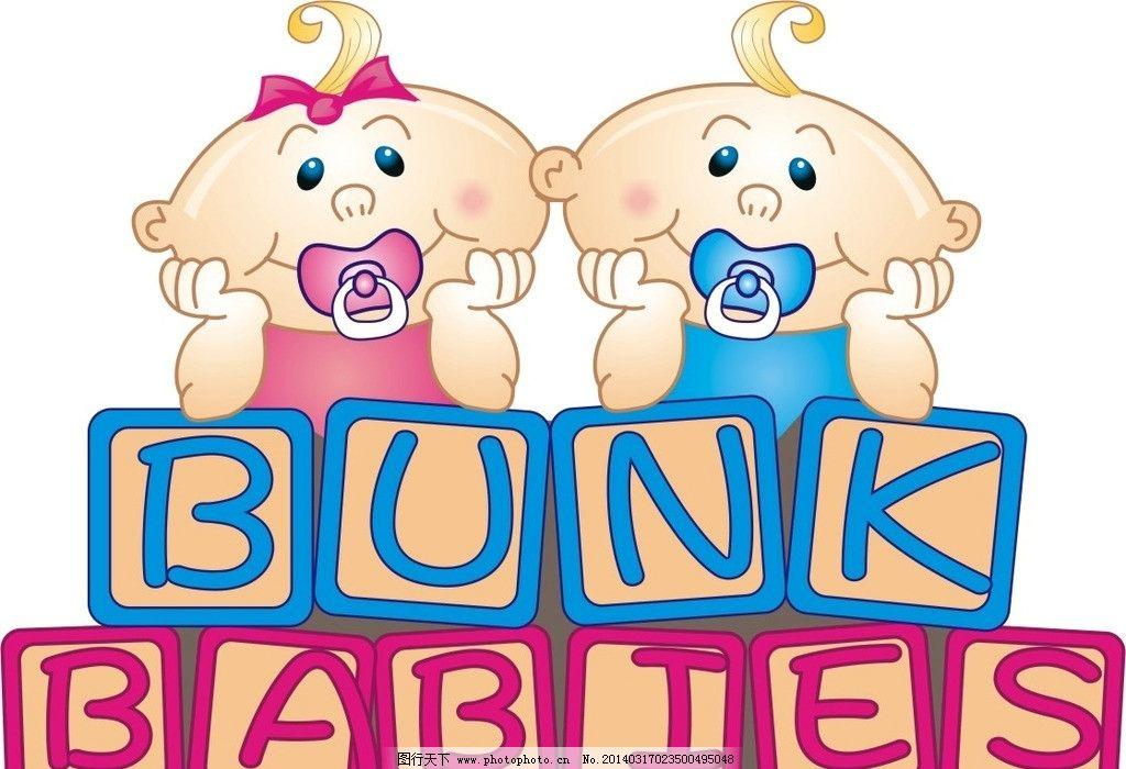 矢量婴儿 宝宝 小孩 可爱宝贝 顽皮小孩 吸奶嘴的宝宝 卡通儿童 矢量