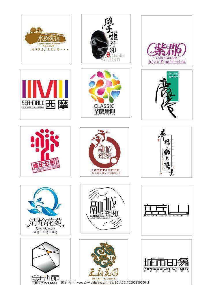 设计素材 房地产logo logo参考 标志设计参考 logo素材 城市建筑