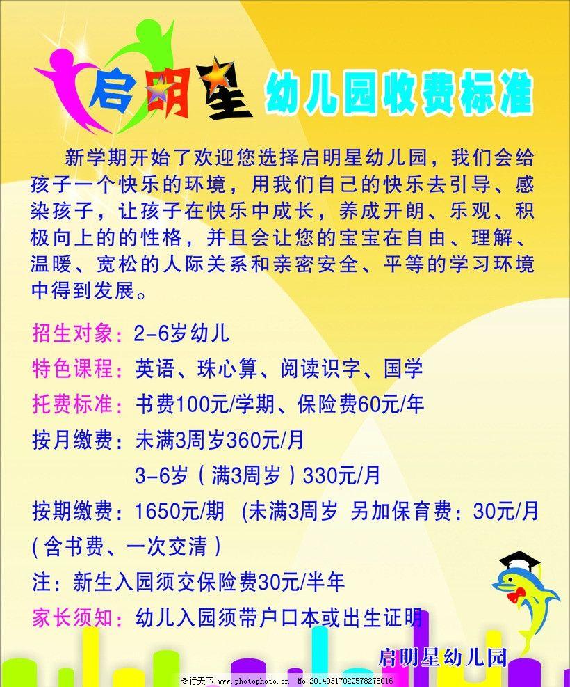 幼儿园收费标准 幼儿园 招生 收费 标准 海报 广告设计 矢量 cdr