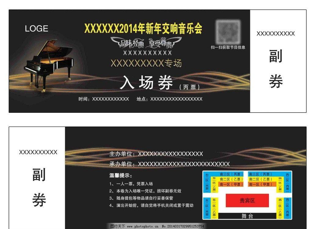 设计图库 广告设计 名片卡片  音乐会门票 音乐会 门票 入场券 优惠券