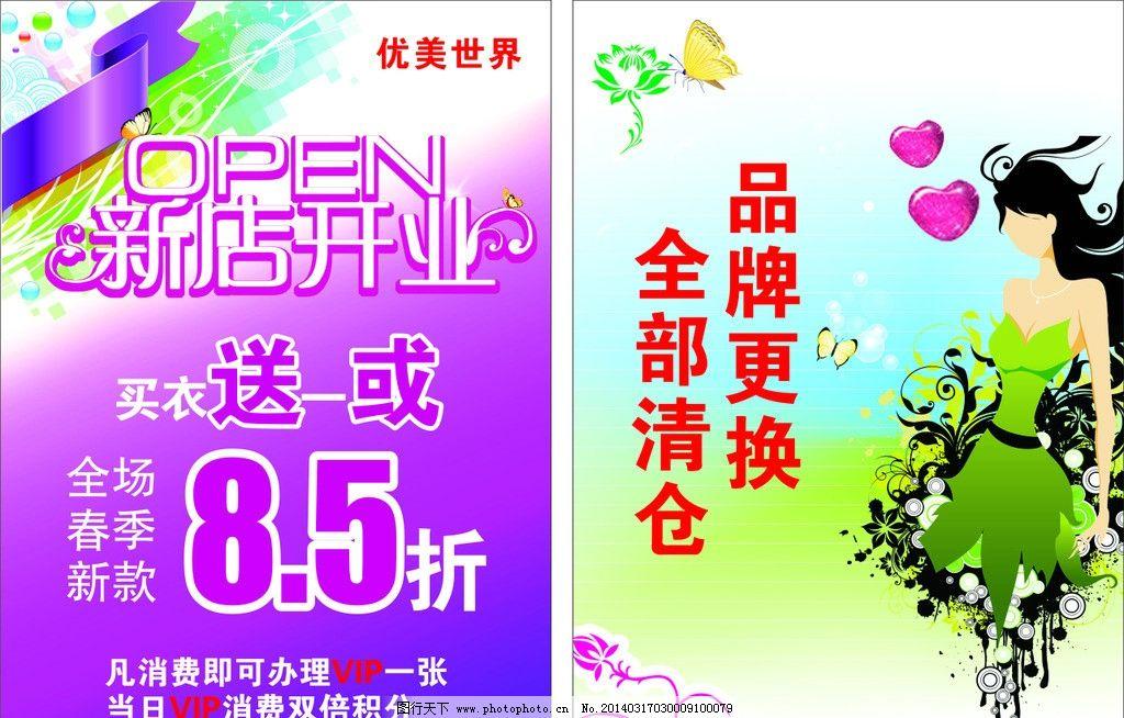 服装海报 海报 pop 全部清仓 品牌更换 优美世界 新店开业 春季 新款
